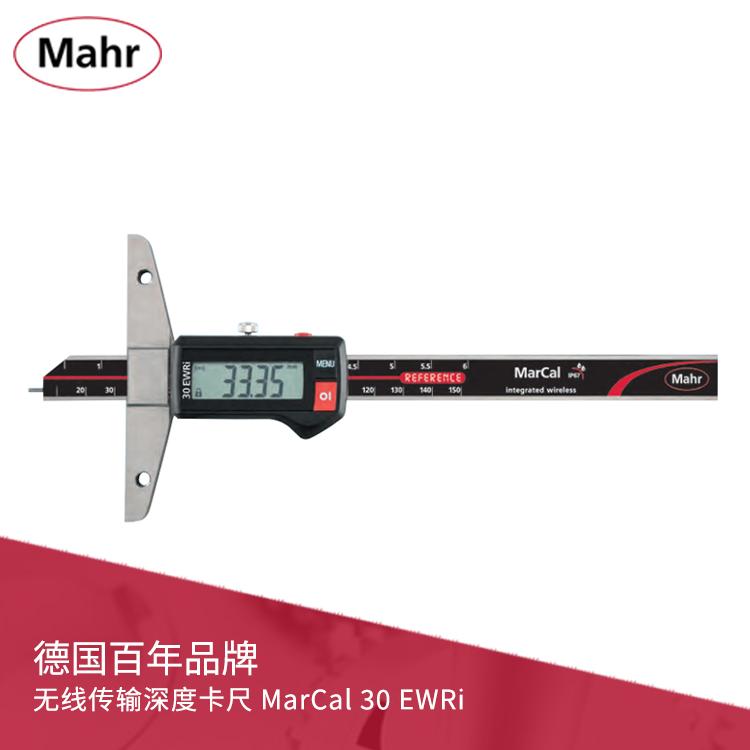 无线传输深度卡尺 MarCal 30 EWRi 防护等级 IP67