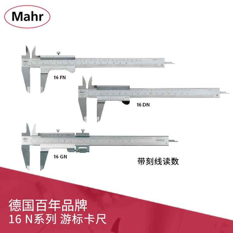 游标卡尺 MarCal 16 N, 16 FN, 16 GN, 16 DN 带刻线读数