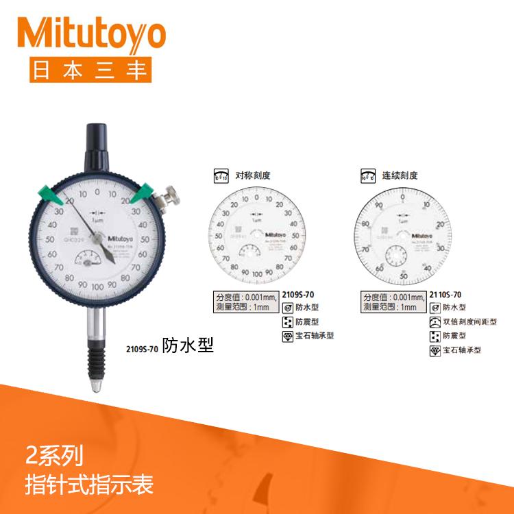 2系列 防水型指针式千分表 2109S-70