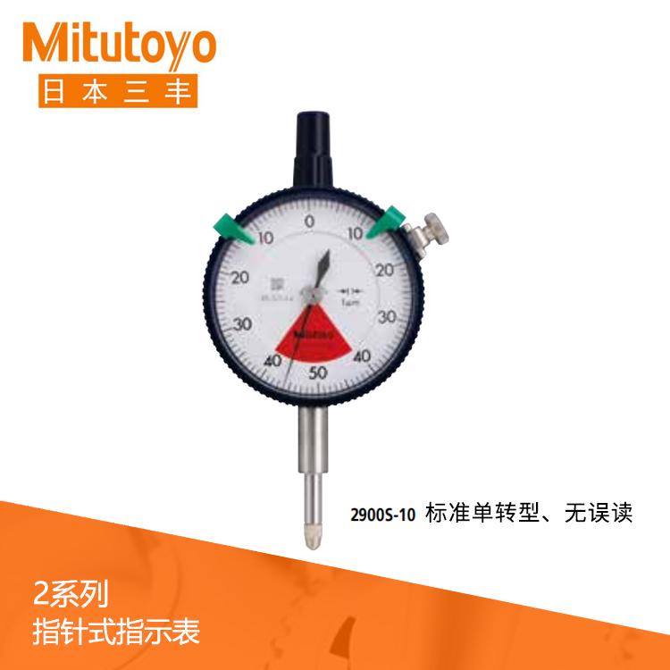 2系列 标准单转型指针式千分表 2900S-10