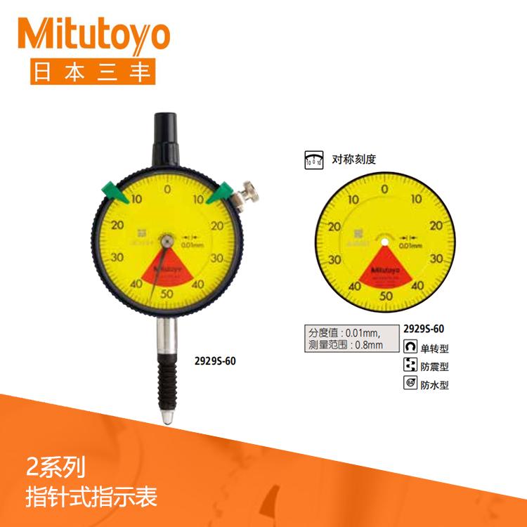 2系列 标准单转防水型指针式百分表 2929S-60