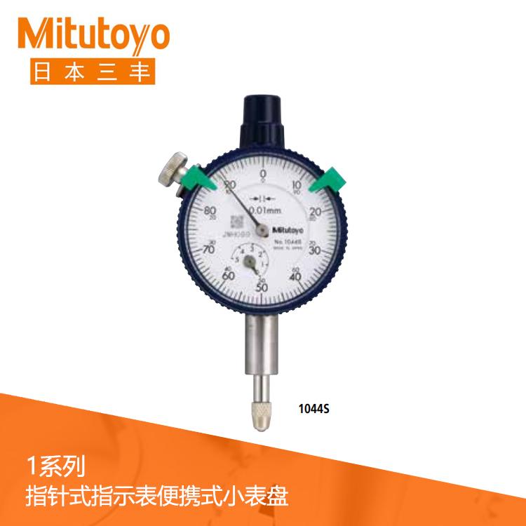 1系列 便携式小表盘指针式百分表 1013S-10