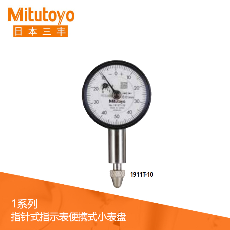 1系列 便携式小表盘指针式百分表 1911T-10
